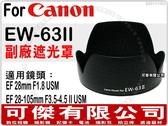 副廠遮光罩 EW-63II 可反扣 卡口式 (Canon EF 28mm F1.8 USM / EF 28-105mm專用) 可傑