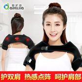 發熱護帶 護肩保暖肩周炎自發熱運動健身男女左右通用睡覺護肩帶固定雙護肩 韓菲兒