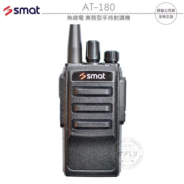 《飛翔無線3C》SMAT AT-180 無線電 業務型手持對講機│公司貨│4800mAh大鋰電 活動連繫 登山露營