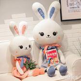 毛絨玩具 兔子女生可愛玩偶小兔子布娃娃公仔睡覺抱枕女孩超萌 ZJ1196 【大尺碼女王】