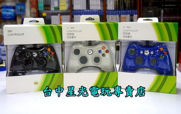 【XB360週邊】 副廠高品質 XBOX360主機專用 有線手把 可支援PC 全新品【台中星光電玩】