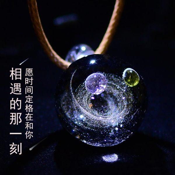 長項鍊新年禮品星空玻璃球宇宙琉璃吊墜夢幻手工項鍊男女情侶飾品禮物  SQ13373『毛菇小象』