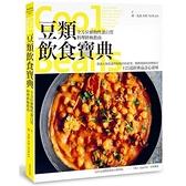 豆類飲食寶典:全方位植物性蛋白質料理終極指南