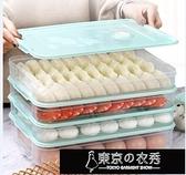 收納盒 餃子盒凍餃子家用速凍水餃盒餛飩盒冰箱雞蛋保鮮收納盒多層托盤【快速出貨】