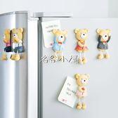 居家立體冰箱貼吸鐵石磁鐵磁性貼