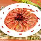 年菜預購-【皇覺】達人上菜-豪氣紹興藥膳冰醉蝦700g