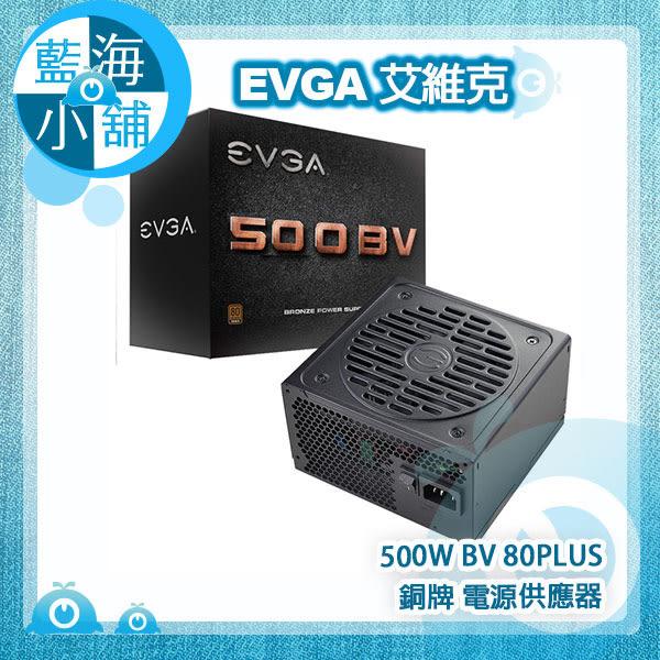 EVGA 艾維克 500W BV 80PLUS 銅牌電源供應器