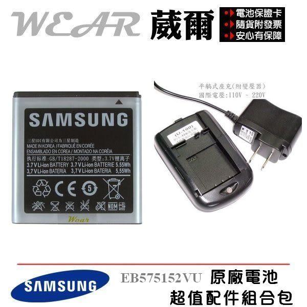 葳爾Wear EB575152VU 原廠電池【配件包】1500mAh 附保證卡,I9000 I9003 I9001