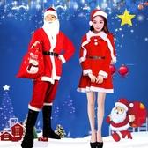 圣誕節圣誕衣服圣誕老人服裝男套裝女成人老公公金絲絨裝扮服飾 優拓