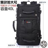 登山背包 卡卡男士雙肩包戶外運動登山包男旅游旅行背包學生書包男包大容量 ~黑色地帶