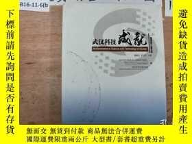 二手書博民逛書店罕見武漢科技成就2008-2018Y460509 李記澤 武漢出版社 出版2018