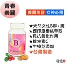 新上市 女性B群+鐵膠囊30粒 西印度櫻桃 維生素C 牛樟芝 抗氧化 膠原蛋白 養顏美容 現貨 快速出貨