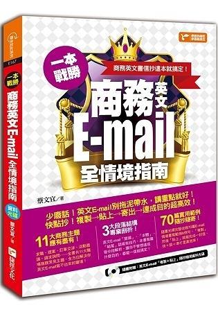 一本戰勝!商務英文E mail全情境指南,商務英文書信抄這本就搞定!