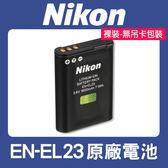 【平輸密封包裝】全新 EN-EL23 原廠電池 NIKON ENEL23 適用 P900 B700 P610 P600