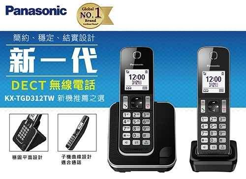 Panasonic』-國際牌DECT 數位無線子母電話機 KX-TGD312 *免運費*