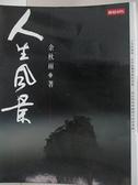 【書寶二手書T7/短篇_DNW】人生風景_余秋雨