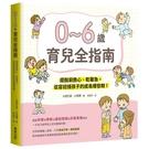 0~6歲育兒全指南:擺脫窮緊張、乾著急,從容迎接孩子的成長爆發期