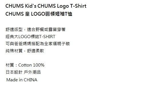 CHUMS 日本 童 LOGO圓領短袖T恤 橘紅 CH211032R062