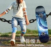 四輪滑板兒童青少年初學者刷街專業男成人女生雙翹公路滑板車 igo完美情人精品館