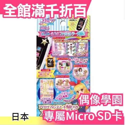 日本 正版 偶像學園 AIKATSU 智慧手機 專屬Micro SD卡【小福部屋】
