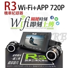 【送32G】Philo 飛樂 R3 720P 機車紀錄器 Wi-Fi+APP F2.0大光圈 藍燈快閃 GOGORO 重機 一般機車