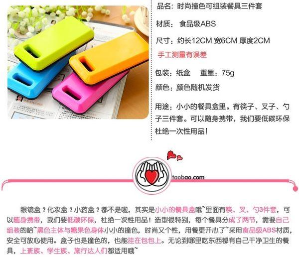 [協貿國際]  可折疊便攜式旅行餐具筷子勺子叉子 (3個價)