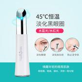 眼部導入美眼儀美容按摩器去皺紋眼袋神器充電美顏護理棒筆-享家生活館