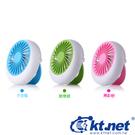 【鼎立資訊】KTNET 玲瓏 吊掛式 充電風扇 USB風扇 隨身風扇 迷你風扇