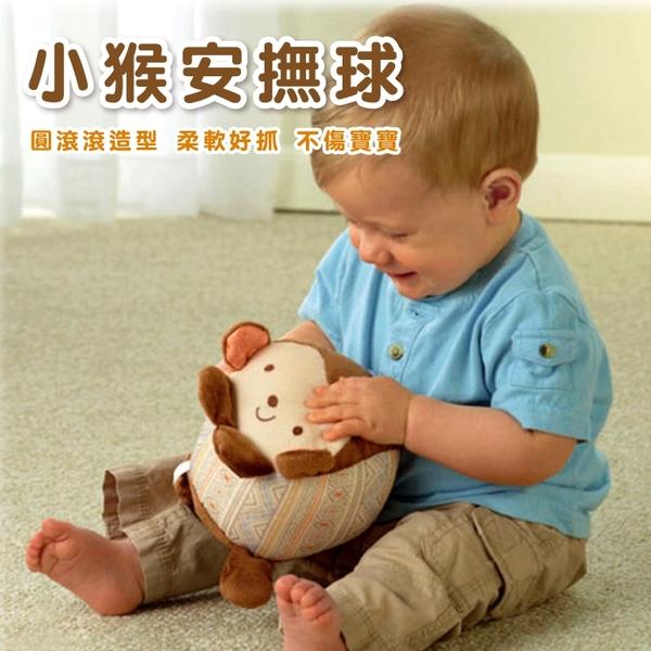 寶寶玩具 安撫巾 最新猴子安撫球 鈴鐺球  (材質超好) 親子遊戲球【KA0109】