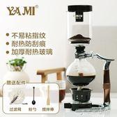 家用虹吸式咖啡機手動煮咖啡的器具手沖咖啡壺套裝虹吸壺消費滿一千現折一百