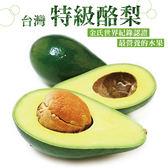 【免運】台灣特級酪梨*1箱(6-10顆/10台斤/箱)