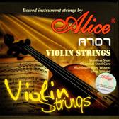 集樂城樂器 JYC A707 小提琴專用高檔鋼芯套弦 大特價!