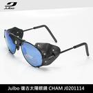 Julbo 復古太陽眼鏡CHAM J0201114 / 城市綠洲 (太陽眼鏡、墨鏡、抗uv)