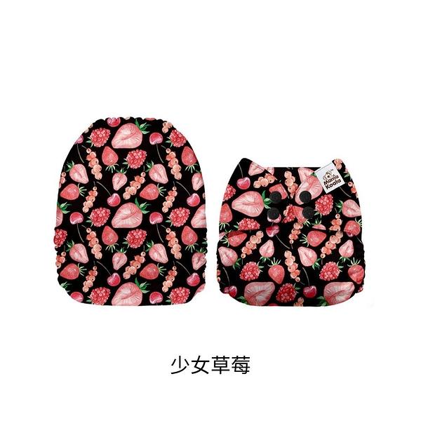 口袋型環保布尿布/少女草莓【Mama Koala】