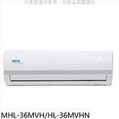海力【MHL-36MVH/HL-36MVHN】變頻冷暖分離式冷氣5坪(含標準安裝)