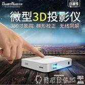 投影儀3D微型手機投影儀家用wifi無線安卓蘋果4K迷你高清智慧1080P 【四月上新】