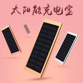 行動電源 50000MAH太陽能充電寶智能手機通用-現貨
