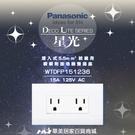 《Panasonic 國際牌》 星光系列 WTDFP151236附接地雙插座 附蓋板(5.5絞線用~適用於廚房) //開關插座