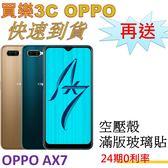 OPPO AX7 手機 64G 【送 空壓殼+滿版玻璃保護貼】  24期0利率