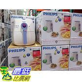 [COSCO代購] EC飛利浦健康氣炸鍋 PHILIPS AIRFRYER HD9220 _C108062