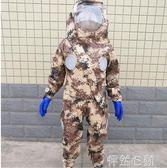 防蜂衣 防蜂服 馬蜂服 防蜂衣全套透氣專用加厚連身防護服帶風扇散熱捉蜂 NMS 怦然心動