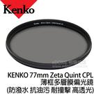 KENKO 肯高 77mm Zeta Q...