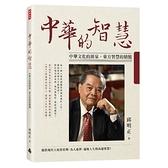 中華的智慧(中華文化的源泉東方智慧的精髓)