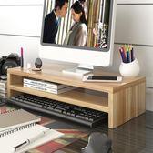 電腦顯示器增高架辦公桌面收納架鍵盤底座托支架置物整理架子 igo