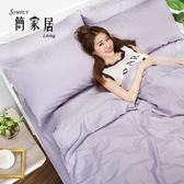 簡家居 星空紫 床包 單人兩件組 精梳棉 台灣製 伊尚厚生活美學