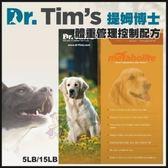 *WANG*Dr. Tim's提姆博士《體重管理控制犬配方》12磅/5.4公斤 狗糧/狗飼料