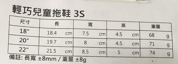 【超值特價 六折 !!】MIT 滿足 monzu 室內拖鞋-兒童款 18/20/22cm