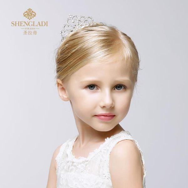 兒童髮飾 公主唯美閃亮水鑽兒童皇冠髮飾頭飾表演演出配飾髮箍插梳式髮夾