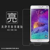 ◆亮面螢幕保護貼 SAMSUNG 三星 GALAXY Note 4 N910U 保護貼 軟性 高清 亮貼 亮面貼 保護膜 手機膜