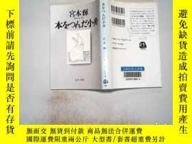 二手書博民逛書店日文書一本罕見小舟 宮本輝Y198833